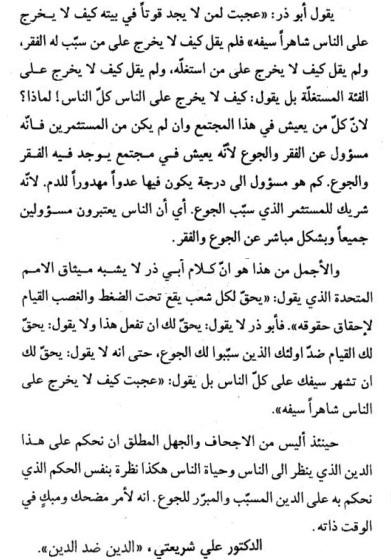 """""""مقتطف من كتاب""""دين ضد الدين للدكتور علي شريعتي"""