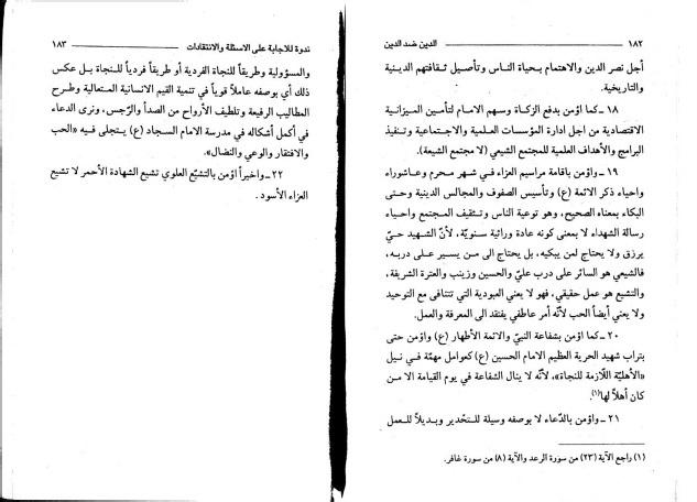 الأُصول العقائدية للدكتور علي شريعتي